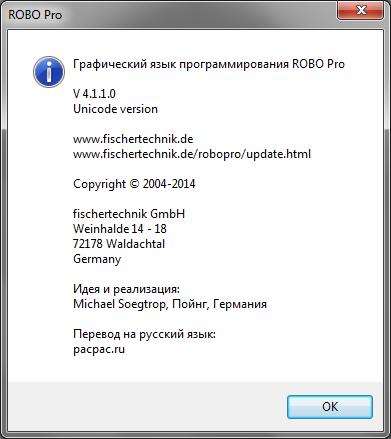 Визуальная среда программирования ROBO Pro. Версия 4.1.1