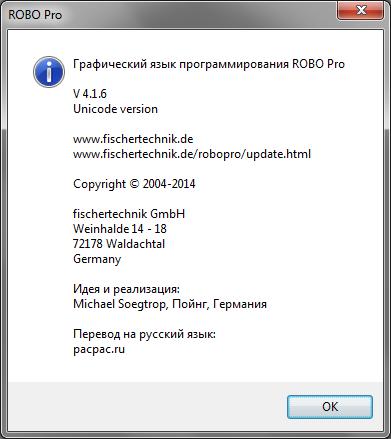 ROBO Pro - версия 4.1.6