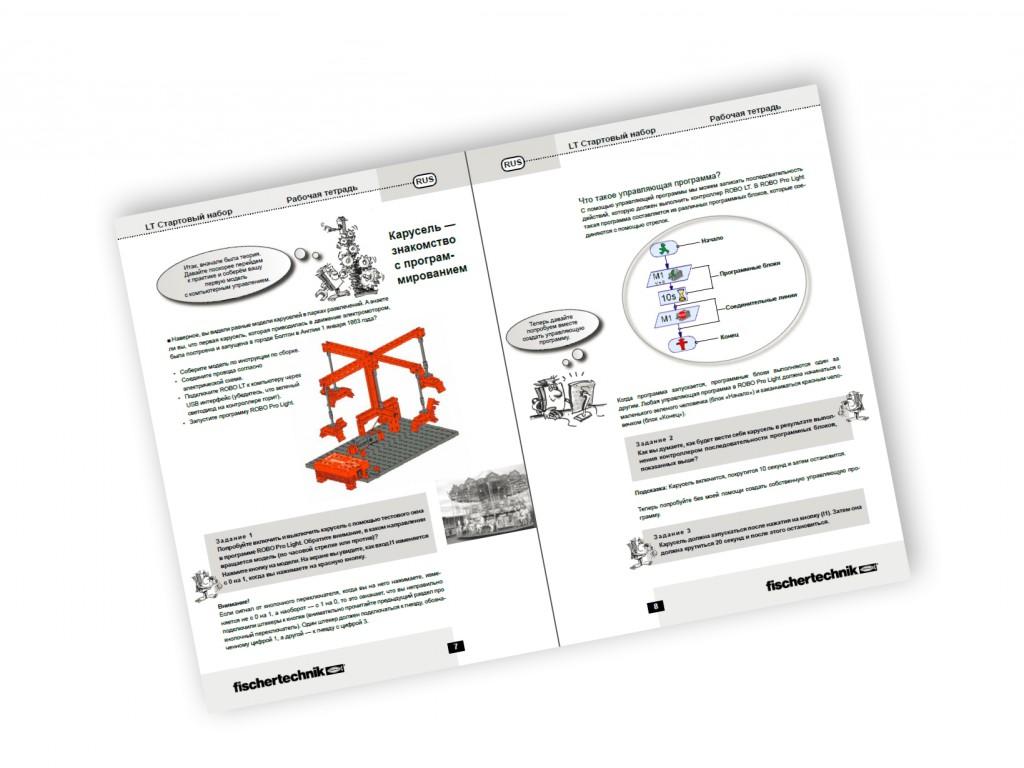 Рабочая тетрадь для набора FISCHERTECHNIK ROBOTICS LT Стартовый набор
