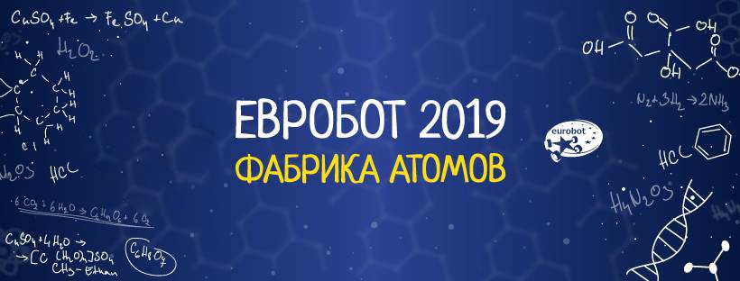 EUROBOT 2019