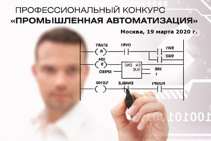 Конкурс Промышленная Автоматизация 2020