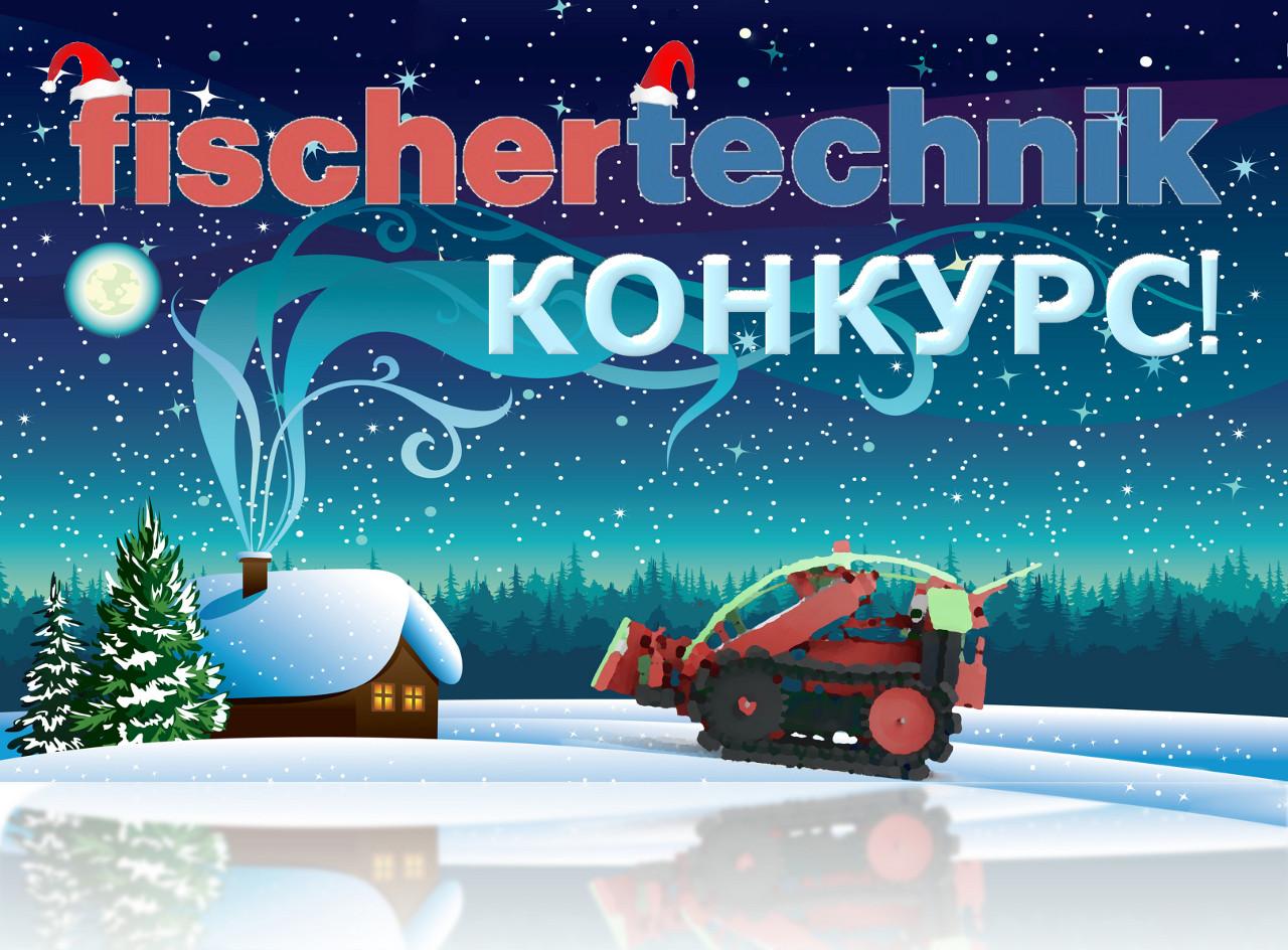 Конкурс FISCHERTECHNIK 2018