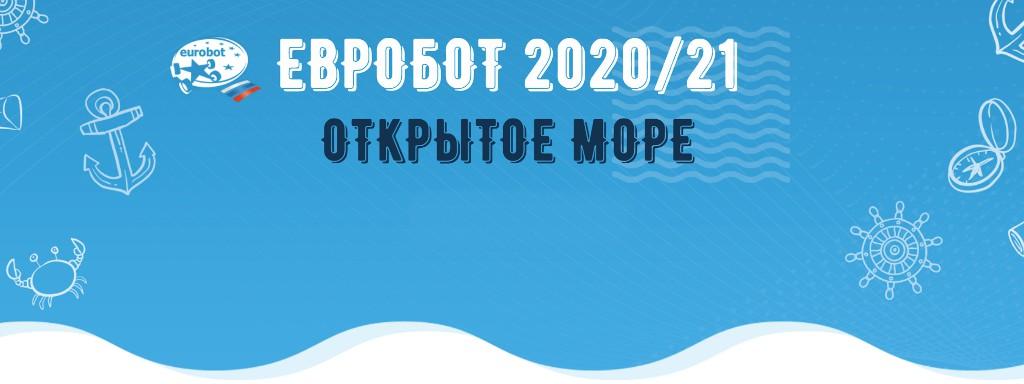 EUROBOT 2021