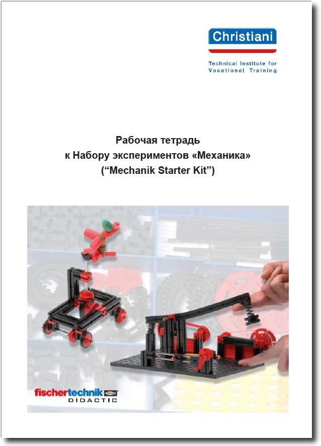 Mechanik Starter Kit