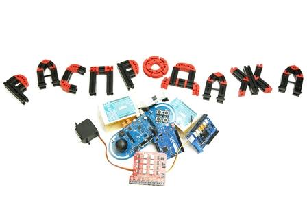 Распродажа компонентов серии Arduino и TinkerKit в интернет-магазине ПАКПАК