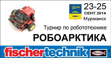 Турнир по робототехнике РОБОАРКТИКА