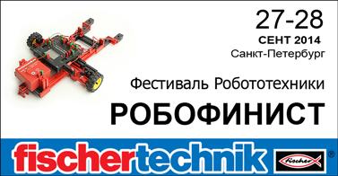Конструкторы FISCHERTECHNIK на Международном фестивале РОБОФИНИСТ