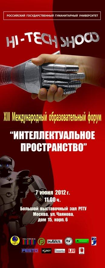 ПАКПАК в РГГУ