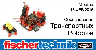 Соревнования Транспортных Роботов по регламенту компании ПАКПАК