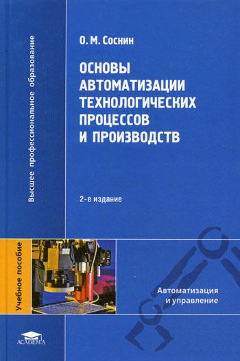 Автоматизация Сварочного Производства Учебник
